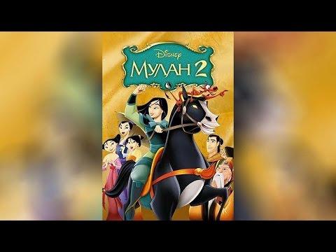 Смотреть мультфильм мулан и мулан 2