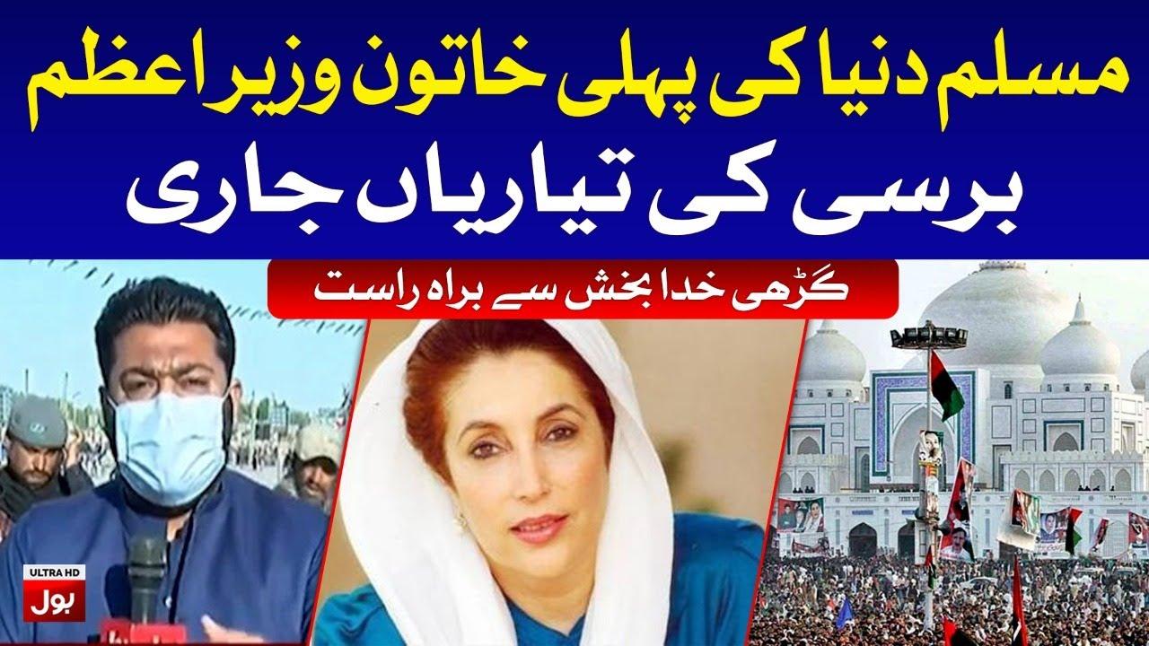 Benazir Bhutto Death Anniversary Preparations in Garhi Khuda Bakhsh