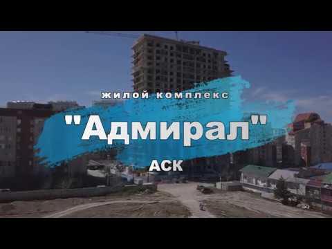 """ЖК """"Адмирал"""" Анапа. 12 Апреля 2018 года. Видео обзор новостройки."""