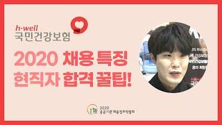현직자가 알려드림★2020 국민건강보험공단 채용특징과 …