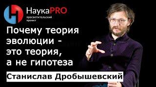 Станислав Дробышевский - Почему теория эволюции - это теория, а не гипотеза?