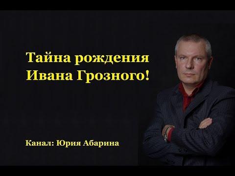 Тайна рождения Ивана Грозного!