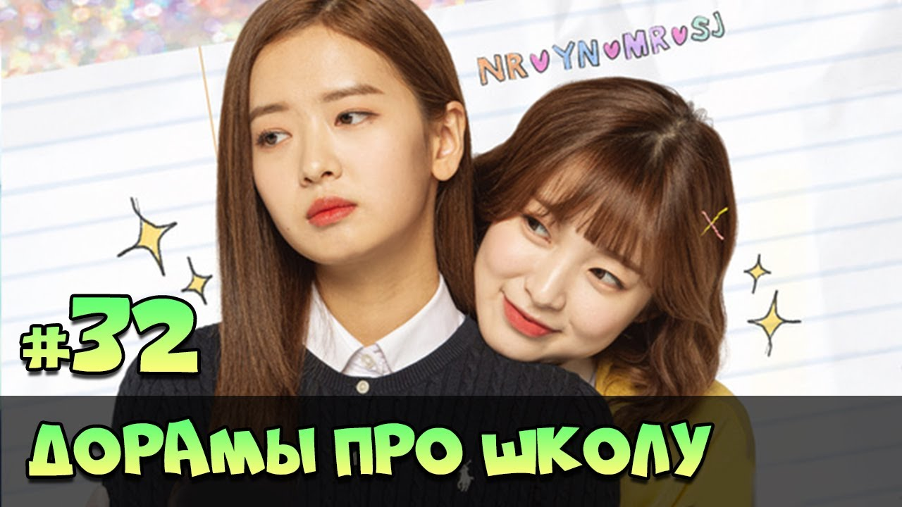 НОВЫЕ ДОРАМЫ ПРО ШКОЛУ И ЛЮБОВЬ ♥ Вышла замуж в 16 ♥ Корейские и Китайские Сериалы для Подростков 84