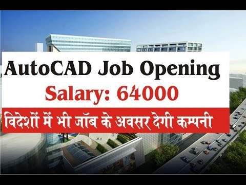 Auto CAD Job In India With Best Salary Package