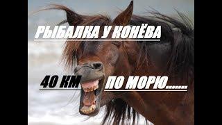 Рыбалка У Конёва/40км По Морю