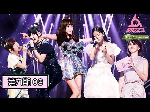 《明日之子第三季》第9期:最强厂牌半决战!女孩们在9进4舞台突破自我
