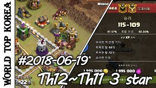 Hog Rider & Miner & LavaLoon ~ TH12 TH11 3 Star Attack | 2018-06-19 Clan war | Clash Of Clans