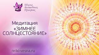 медитация в день СОЛНЦЕСТОЯНИЯ.