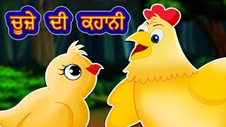 ਚੂਜ਼ੇ ਦੀ ਕਹਾਨੀ Wise Little Hen in Punjabi | Moral Kahaniya | Punjabi Moral Stories | Punjabi Story