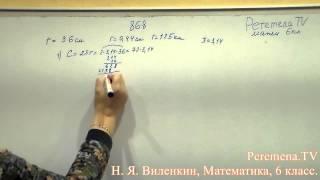 Виленкин, Математика, 6 класс, задача 868