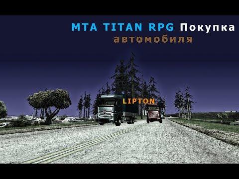 MTA TITAN RPG Покупка автомобиля