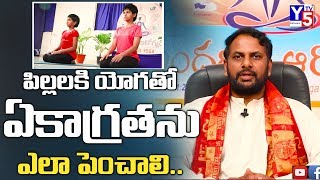How to Improve Concentration and Memory in Children's doing Yoga | PRASAD GURUJI  | Y5 Tv