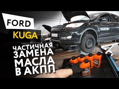 Частичная замена масла в АКПП автомобиля Ford Kuga 2,5