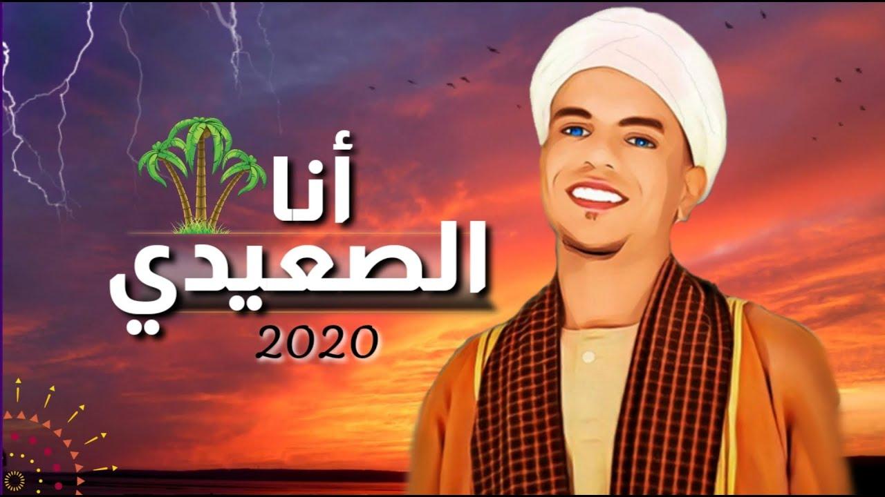 مهرجان انا الصعيدي | أول وأقوى مهرجان عن الصعايده 2020 | اسلام سردينه