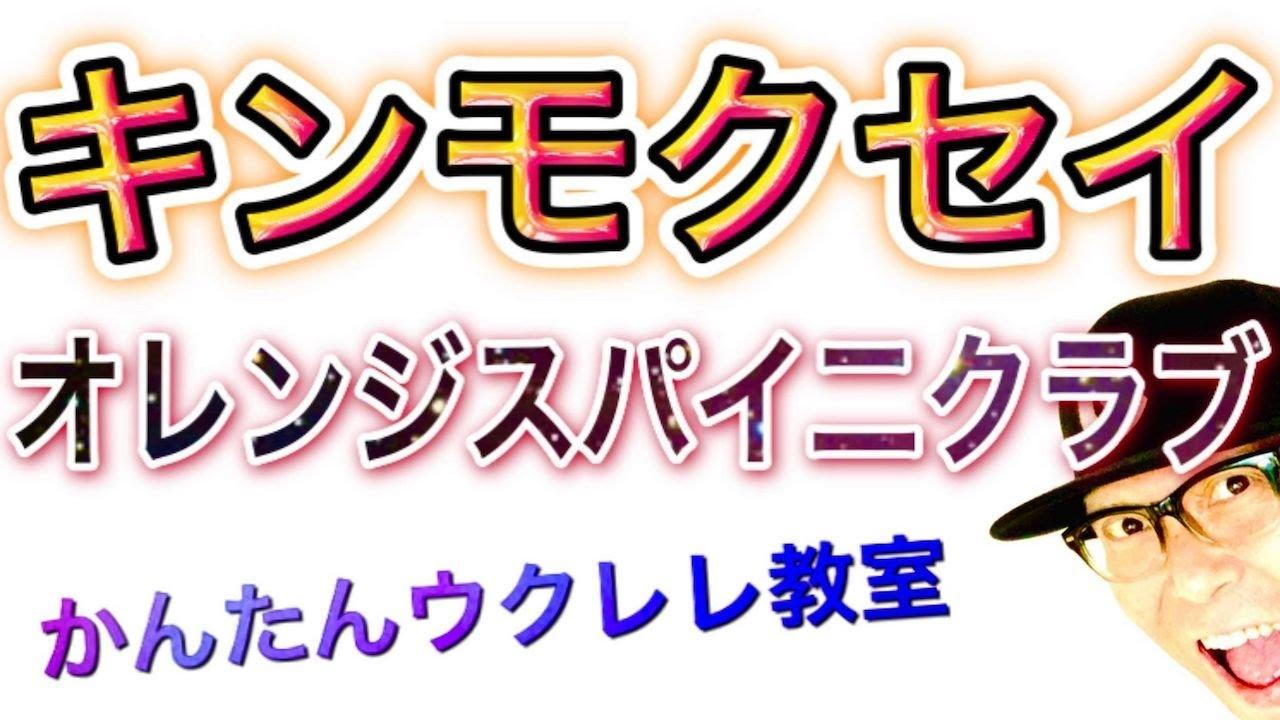 キンモクセイ   / オレンジスパイニクラブ【ウクレレ 超かんたん版 コード&レッスン付】 #GAZZLELE