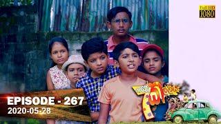 Hathe Kalliya | Episode 267 | 2020-05-28 Thumbnail