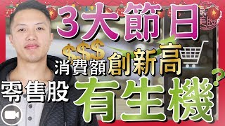 沖喜貿易戰,3大節日消費金額創新高,零售股有生機?【贏在美股 | By Jackie】(美股 買賣 基本 分析 策略) 投資 基本