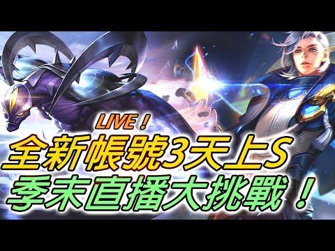 大挑戰!賽季末全新帳號三天上S!(12/29 - 1/1)  /尚恩傳說對決