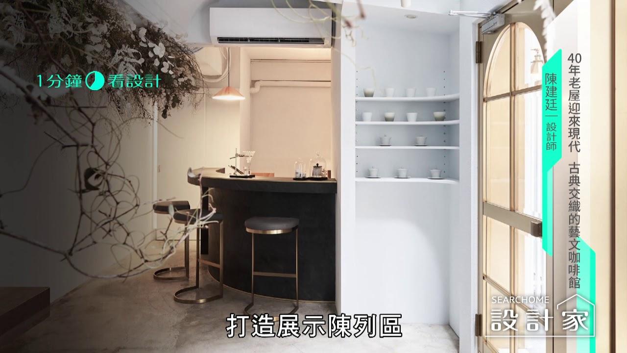 【一分鐘看設計】40年老屋迎來現代 古典交織的藝文咖啡館 敘研設計有限公司 陳建廷、許純瑜