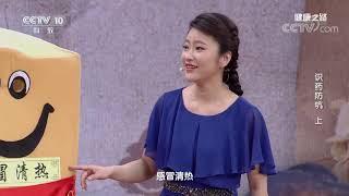 [健康之路]识药防坑(上) 治疗感冒| CCTV科教