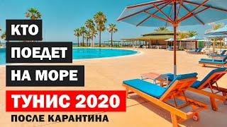 Тунис 2020 открыт после карантина Какие страны открыли границы