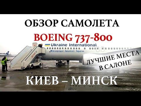 Обзор самолета Boeing 737-800 МАУ (Киев — Минск) Лучшие места