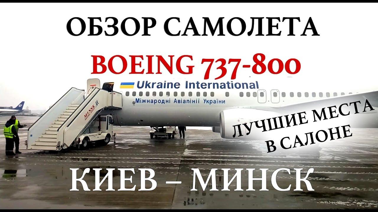 Самолет в738 схема салона фото 28