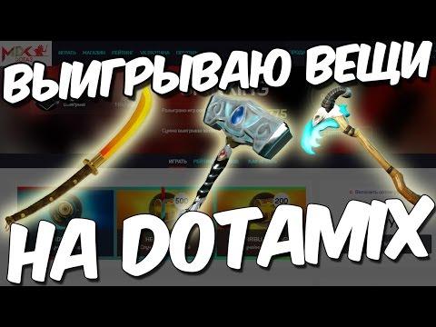 видео: ПОДНИМАЮ ШМОТ НА dotamix