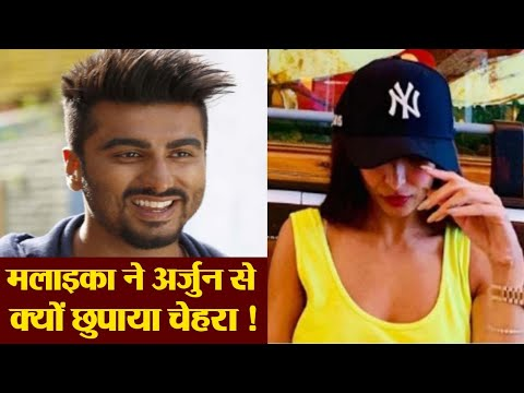 Malaika Arora hides her face from Arjun Kapoor; Here's why | FilmiBeat Mp3