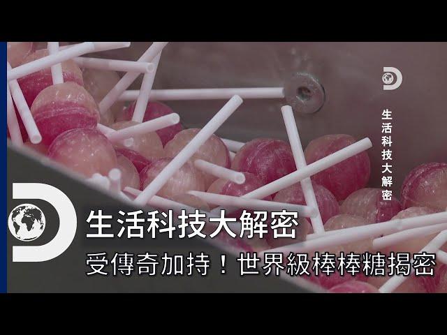 受傳奇藝術家達利加持的棒棒糖!你小時候絕對吃過的圓球棒棒糖如何製造的呢?  《生活科技大解密》