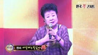 현미,떠날때는말없이,여수어르신들과함께 한국효콘서트
