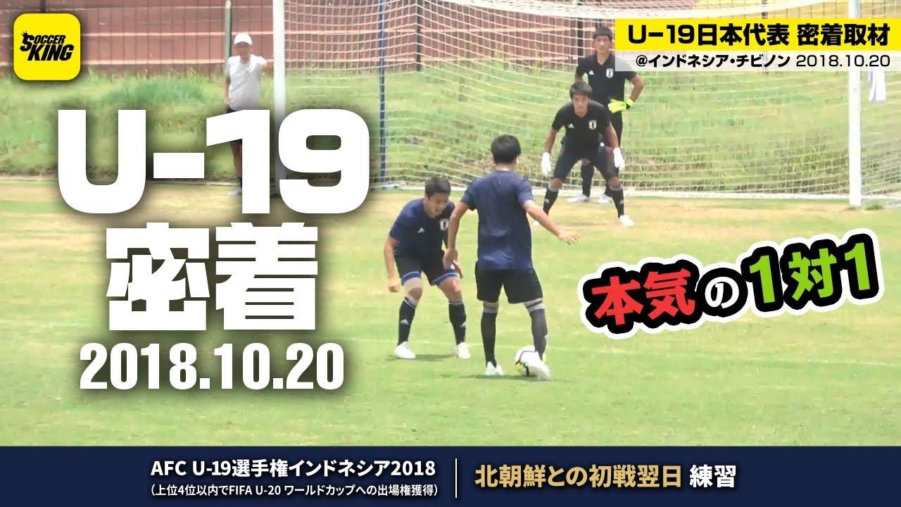 AFC U-19選手権2018