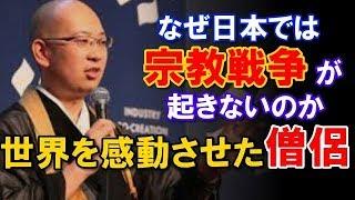 【世界が驚愕】なぜ日本は宗教戦争が起きないのか?カトリックの学校に通った僧侶のスピーチに世界中が感動!