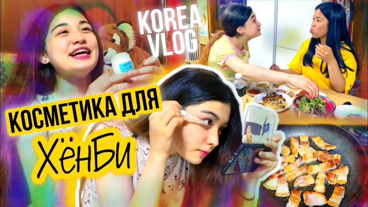 Новая косметика для школьницы/Какие песни учат в корейской школе/KOREA VLOG