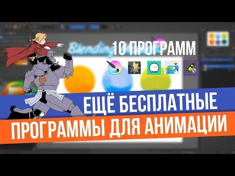 10 бесплатных программ для анимации