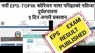 9th EPS-TOPIK PBT EXAM RESULT PUBLISHED TODAY (NEPAL )