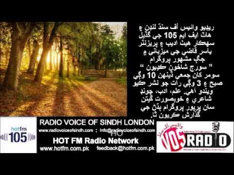Sp Morning Program SOORAJ SHAKHOON KADHEYUN By Yasir Qazi at HOT FM 105 and RVOS 21 Sept 17