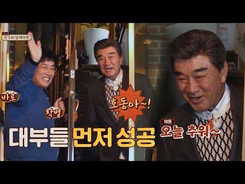 (승자의 여유) '대부들' 덕화&경규, 한끼 입성 성공★ 한끼줍쇼 56회