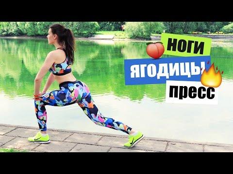 → НОГИ *  ЯГОДИЦЫ * ПРЕСС ← Упражнения БЕЗ инвентаря