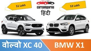 वोल्वो XC 40 V/s BMW X1 Volvo XC 40 Vs BMW X1 Hindi Comparison Volvo BMW Video