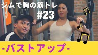 Jinさん解説!バストアップの胸トレ4種目【筋トレ女子】