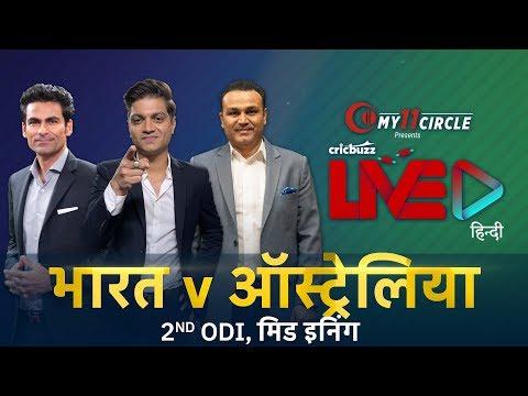 Cricbuzz LIVE हिन्दी: भारत V ऑस्ट्रेलिया, दूसरा ODI, मिड-इनिंग शो
