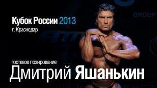 Дмитрий Яшанькин. Кубок России 2013. Гостевое позирование.