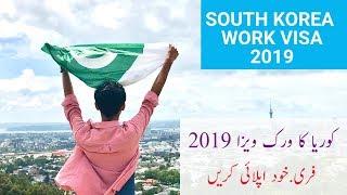 South Korea Work Visa For Pakistan   2018/2019 Policy