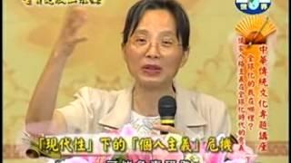 《全球化的我在哪裡?-儒家人格主義在全球化時代的意義》(下) 李淑珍教授