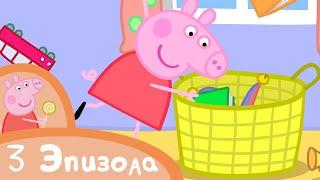 Свинка Пеппа - 3 эпизода – Сборник (1) - Мультики