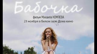 """Премьера фильма """"Бабочка"""" режиссёра Михаила Комлева в Доме кино."""
