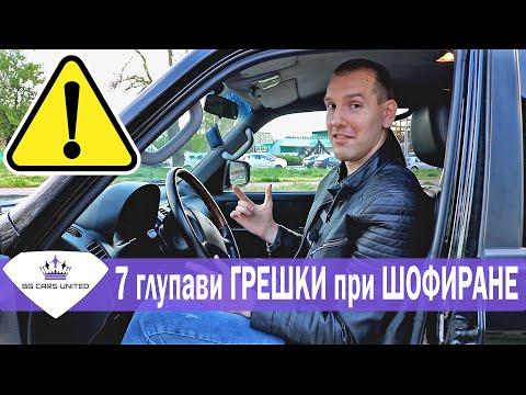 7 ГЛУПАВИ ГРЕШКИ при ШОФИРАНЕ | BG Cars United