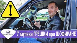7 ГЛУПАВИ ГРЕШКИ при ШОФИРАНЕ   BG Cars United