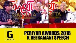 Periyar Awards 2018 - K,Veeramani Speech | Gopi Nainar | Vijay Sethupathi | Galatta Tamil